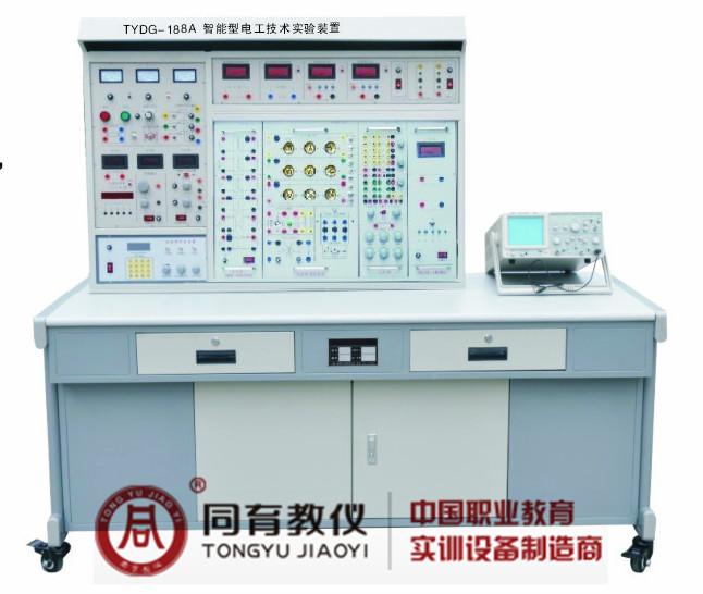 TYDG-188A型智能型电工电子技术实验装置