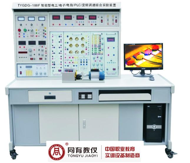 太仓TYGDG-188F智能型电工电子电力拖动.PLC.变频调速综合实验装置
