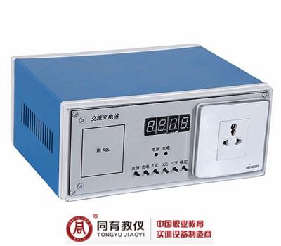 太仓TYCX-6交流充电桩实验装置