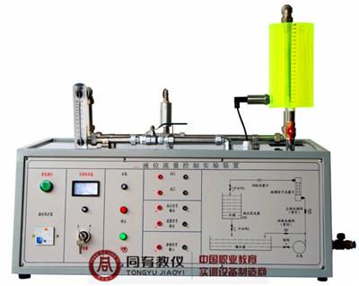 TYKJYW-1型液位流量控制实验装置