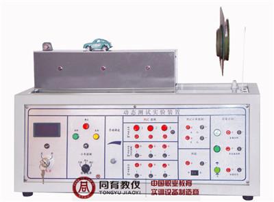 TYDT-1型动态测试实验装置
