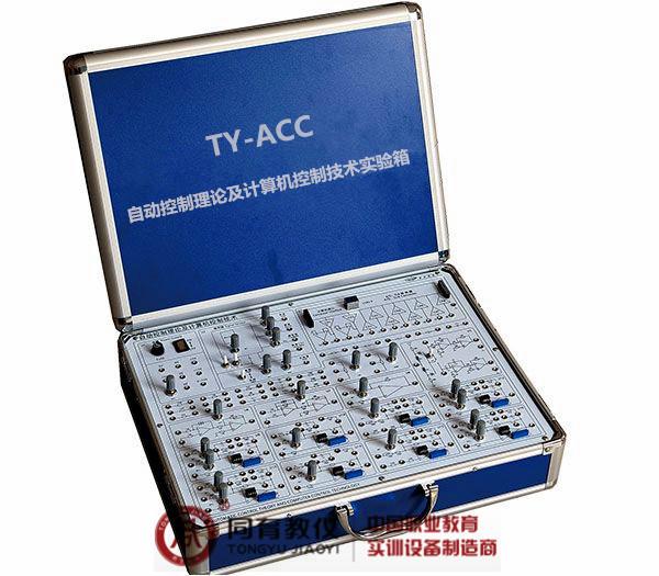 TY-ACC自动控制理论及计算机控制技术实验箱