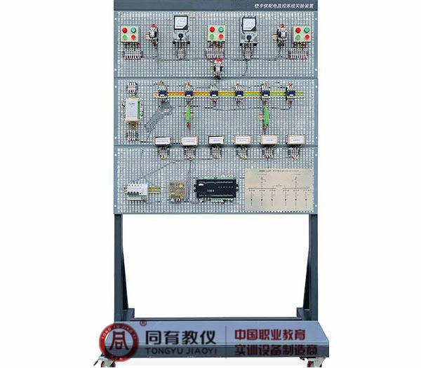 TYBAC-LGD楼宇供配电系统实验装置(LON总线)