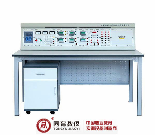 TYDQCS-I低压电器测试与控制技术综合实验平台