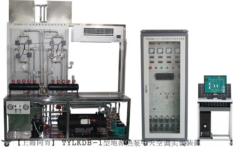 【上海同育】 TYLKDB-1型地源热泵中央空调实训装置
