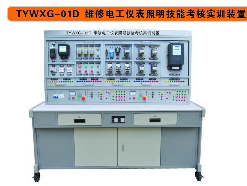 【上海同育】TYWXG-01D维修电工仪表照明实训考核装置