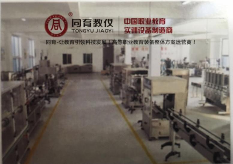 INDUSTRY4.0罐装生产线智能工厂生产实训中心建设方案