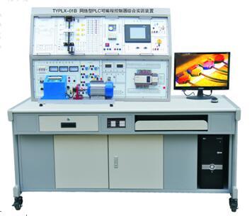 TYPLX-01B  网络型PLC可编程控制器综合实训装置 (PLC+变频+电气控制+触摸屏)