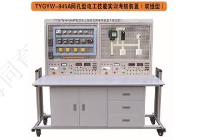 TYGYW-845A 网孔型电工技能及工艺实训考核装置(单面、双组)
