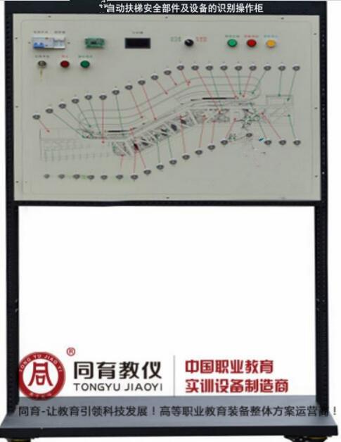 TY-34DT 自动扶梯安全部件及设备的识别操作柜
