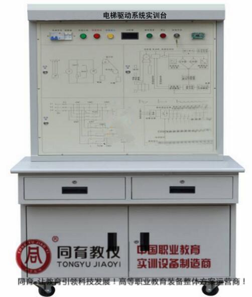 TY-33DT 电梯驱动系统实训台