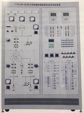TYDLJB-02 电力系统微机发电机保护实训装置