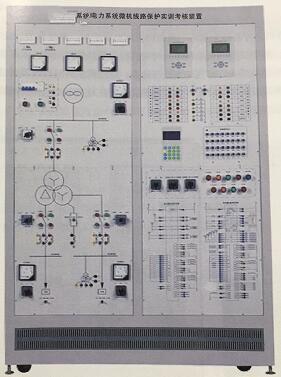 TYJB-01型  电力系统微机线路保护实训考核装置