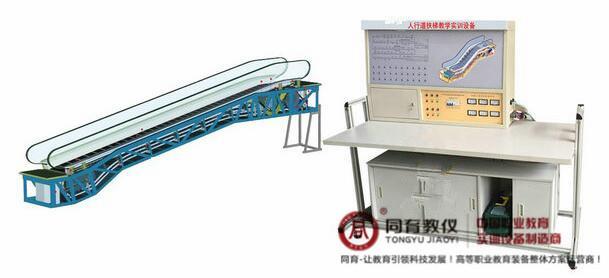 TY-25DT 人行道扶梯教学实训设备