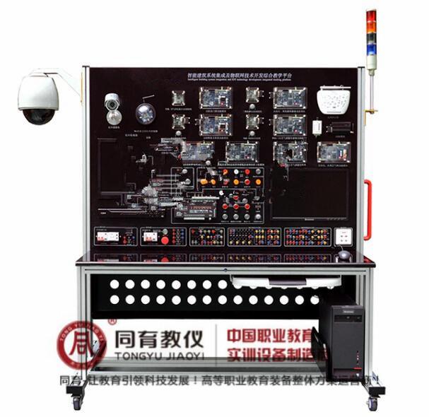 TY-730A型智能建筑系统集成及物联网技术开发综合教学平台