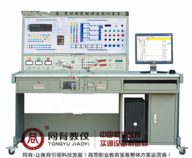TYPV-1型 高性能变频调速实训装置(欧姆龙)