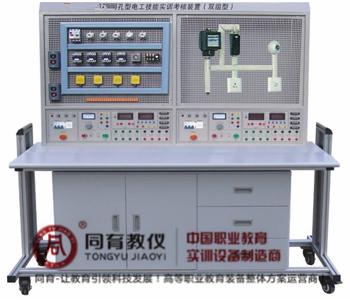 TYGYW-845A 维修电工职业技能实训装置