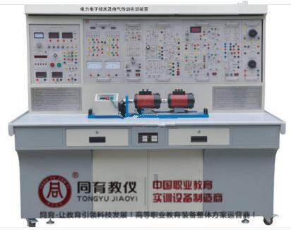 TYDLZ-780H  电机、电力拖动及电气控制实训装置