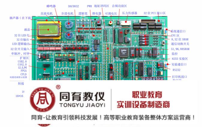 TY-598PCI 单片机 、微机接口实验开发系统