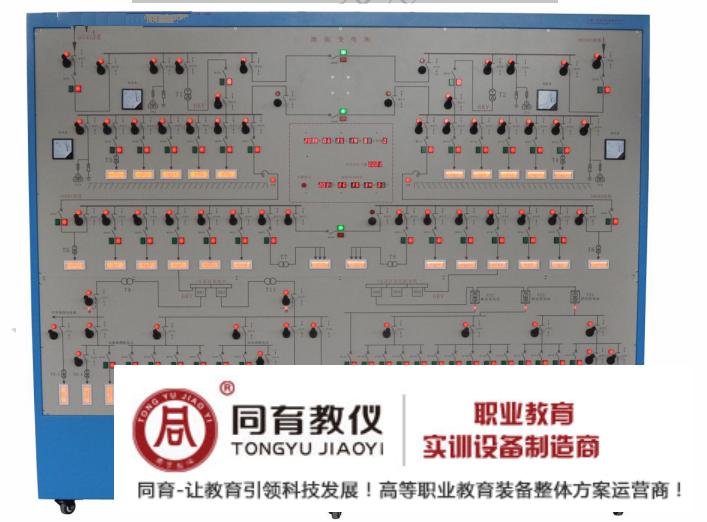 TYMGD-01 矿井供电系统模拟操作装置