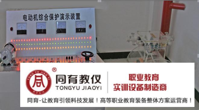 TYMGD-01 电动机综合保护实验装置(含机芯)