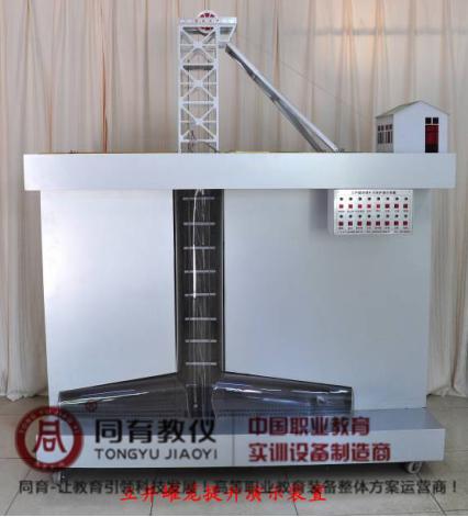 TYMGJD-01  副立井罐笼提升与保护实验演示装置