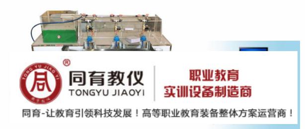 TYMGJD-04 中央水泵房实验及监控实训装置