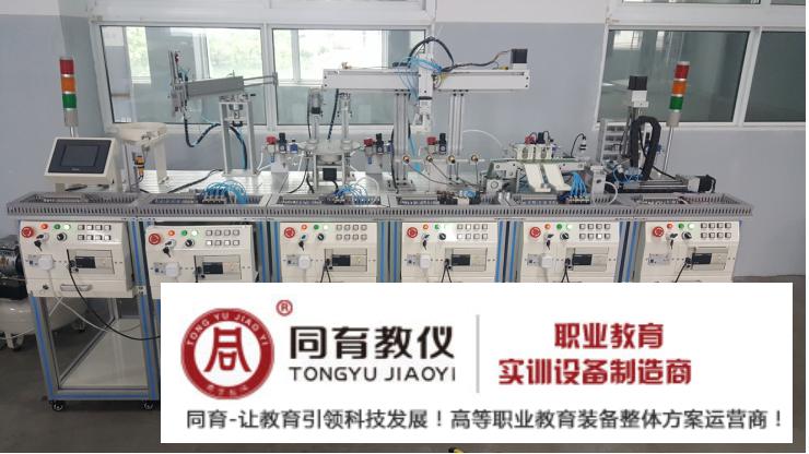 TYMPS-06  六站模块化柔性自动化生产实训系统