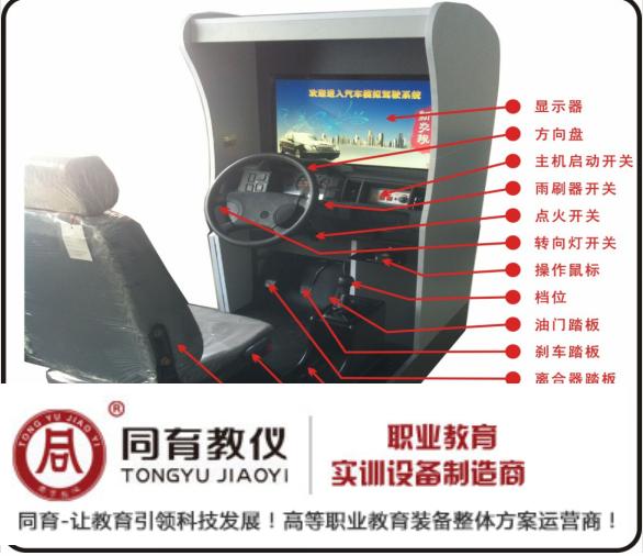 TYQCMN-01 汽车驾驶模拟器
