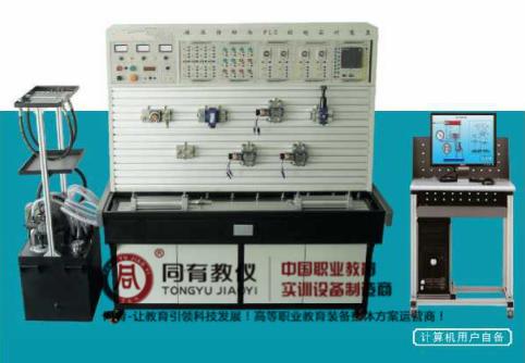 TYHYC-1 型 I 液压传动与PLC控制实训装置