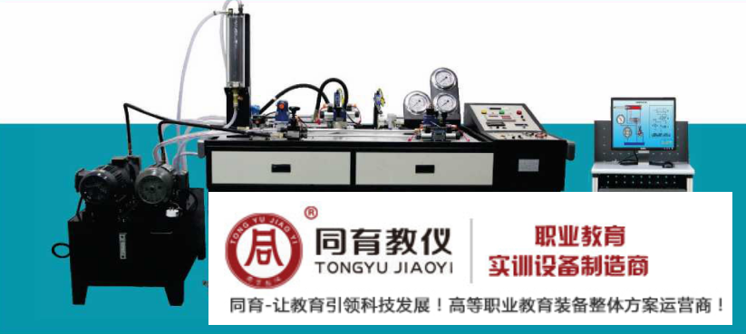TYHYX-1C型  液压传动综合实验装置