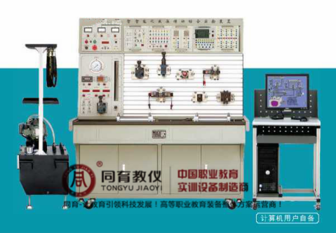 TYHYX-2型   智能化液压传动综合实验装置