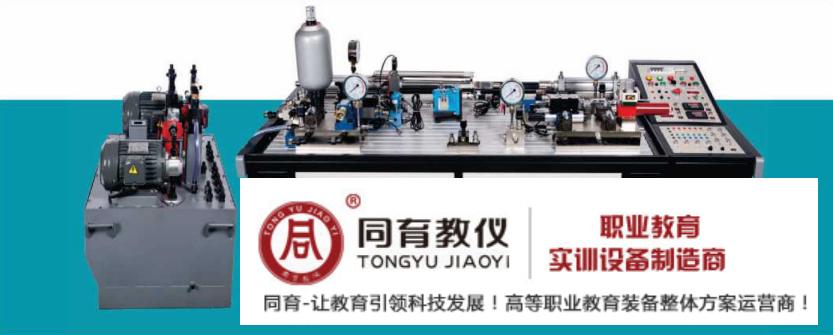 TYHBF-1 型   电液比例伺服综合实验装置