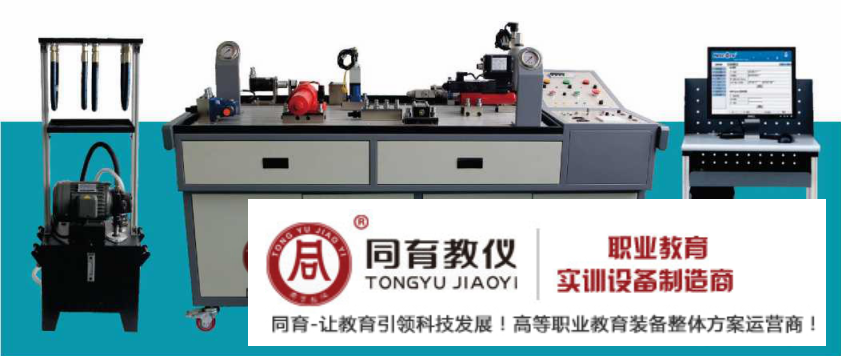 TYHYX-5型   数字液压综合测控实验装置(总线型)