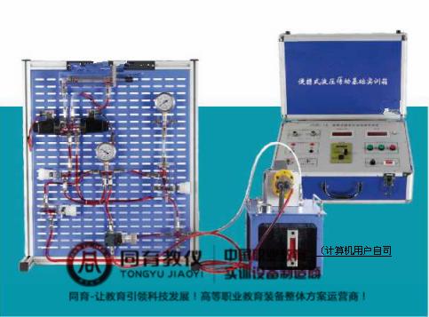 TYHBY-1 型  便携式液压传动基础实训箱