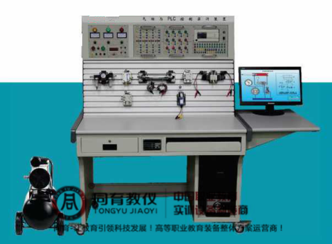 TYHQC-1 型   气动与PLC控制实训装置