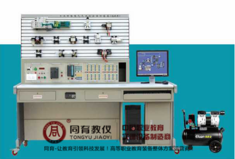 TYHQC-3 型  工业网络电气气动综合实训装置(总线型)
