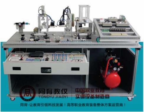 TYHQC-6型  一体化气动综合实训平台
