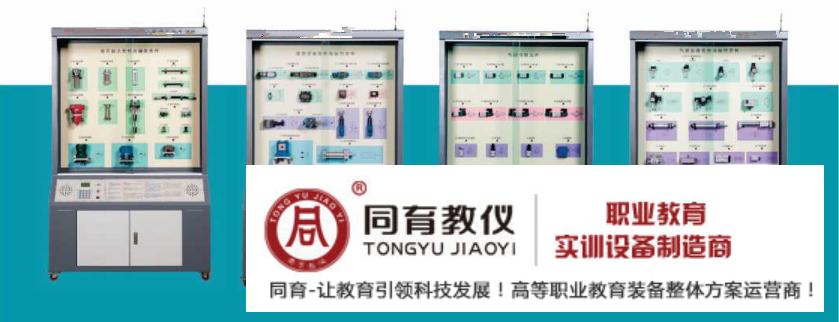 TYHYS-1 型  液压与气动元件实物陈列柜(4柜)