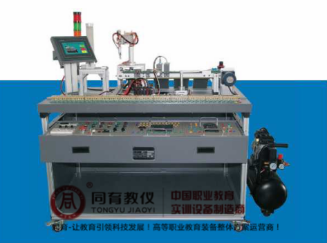 吴中TYMGZ-1 型   光机电一体化实训考核装置
