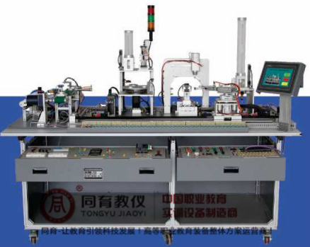 太仓TYMZX-2型  自动生产线拆装与调试实训装置