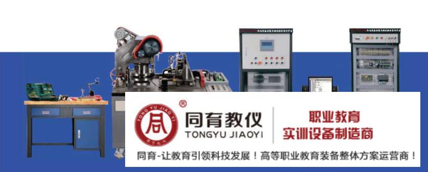 TYMJS-2型  机电设备安装与调试综合实训平台