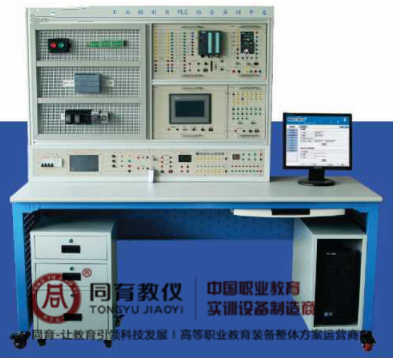 太仓TYMGP-1型   工业控制与PLC综合实训平台