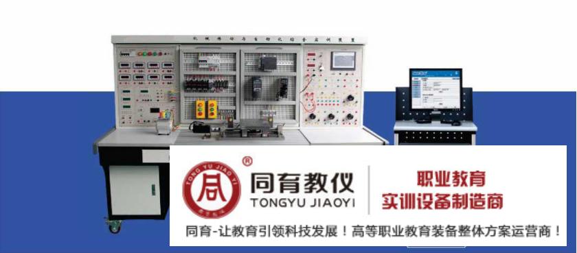 吴中TYMJG-2型  机械传动与自动化综合实训装置