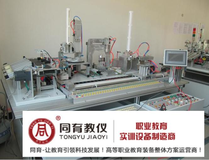 太仓TYMGZ-2 型  光机电气一体化控制实训系统