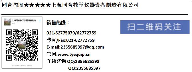 上海同育教学仪器设备制造有限公司